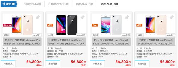 イオシスでiPhone8未使用品が安い2019年4月10日時点