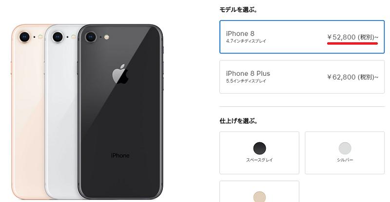 iPhone8のAppleストア価格52800円+消費税20190920