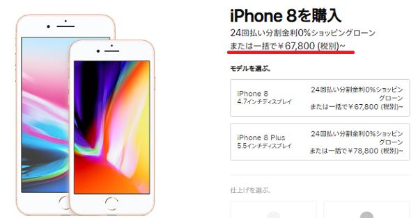 iPhone8の公式価格2019年4月時点
