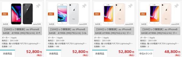 iPhone8未使用品2019年6月2日時点