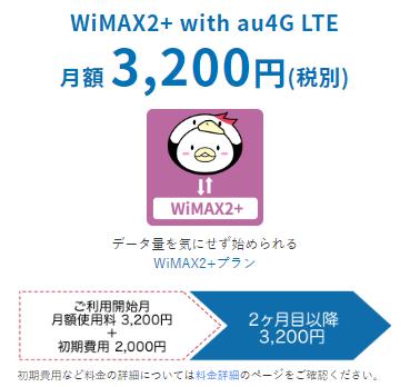 毎月3,200円でWiMAXが使える