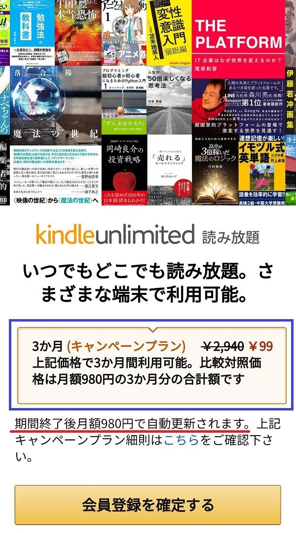 3ヶ月99円キャンペーンページ