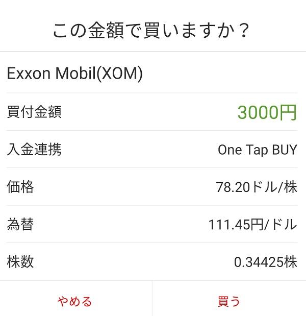 XOM購入価格20190504