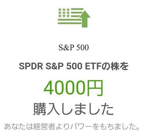 S&P500を4千円分購入