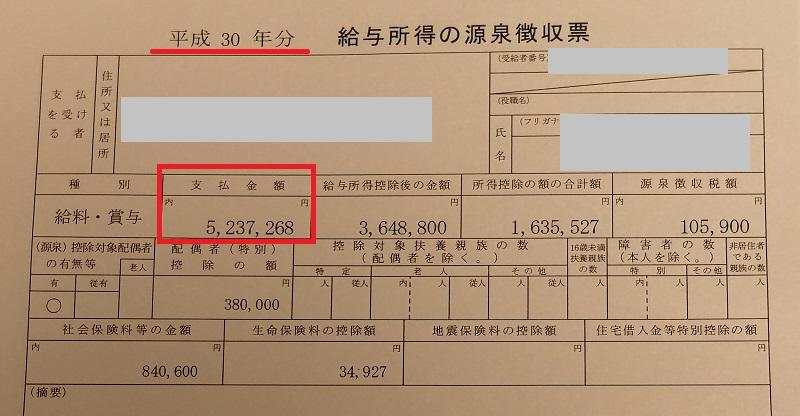 2018年度源泉徴収票