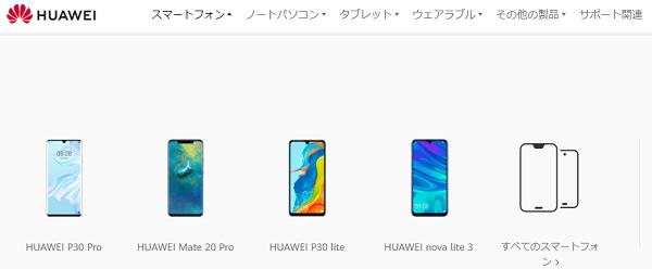 Huawei取り扱いスマートフォン