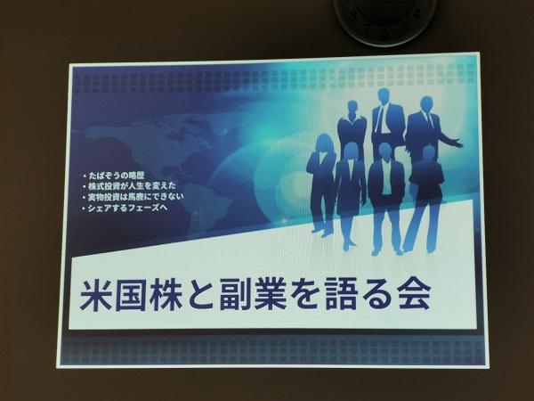 アイキャッチ副業オフ会|たぱぞうさんの第1回米国株などを語る会in大阪