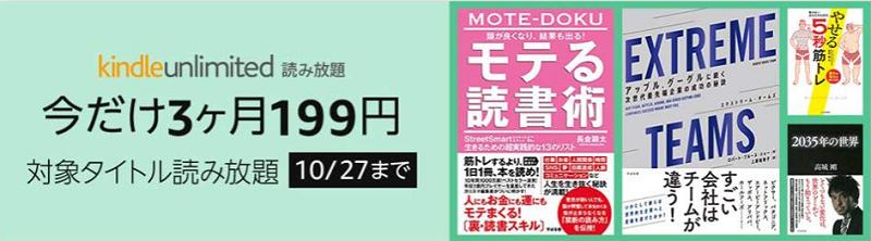 kindleUnlimited3ヶ月199円キャンペーン