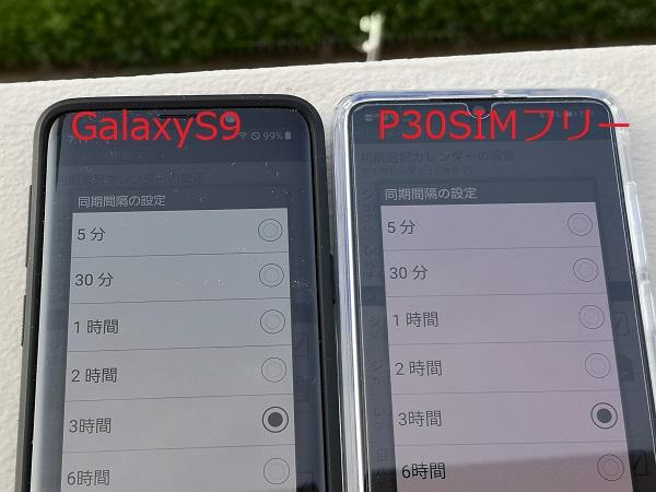 HuaweiP30は日光下での有機ELなのに見やすいディスプレイ