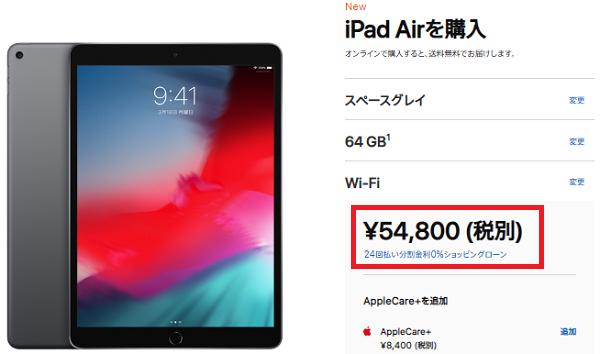 iPad Air公式価格