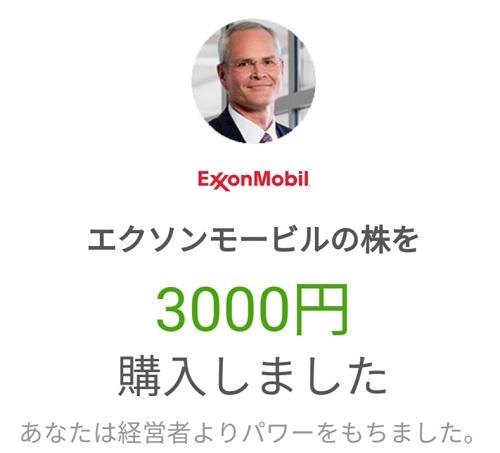 XOMを3000円分購入20190601