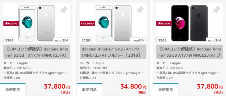 iPhone7未使用品、イオシスでの価格2020年1月10日時点