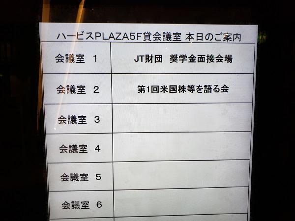 副業オフ会|たぱぞうさんの第1回米国株などを語る会in大阪