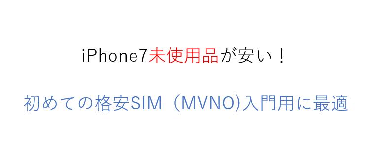 アイキャッチiPhone7未使用品が安い