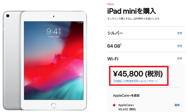 iPad mini公式価格