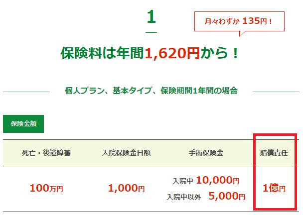 月々135円から