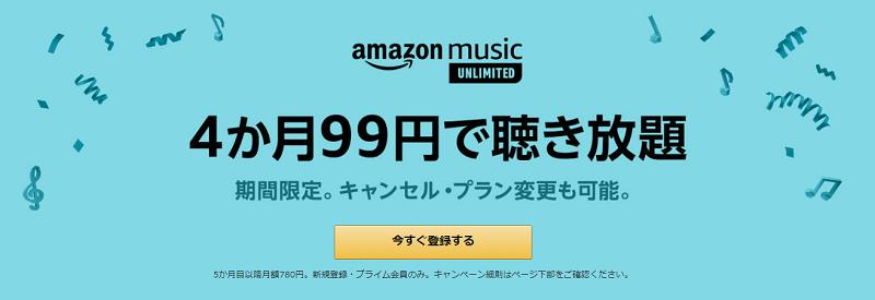 music Unlimited4ヶ月99円
