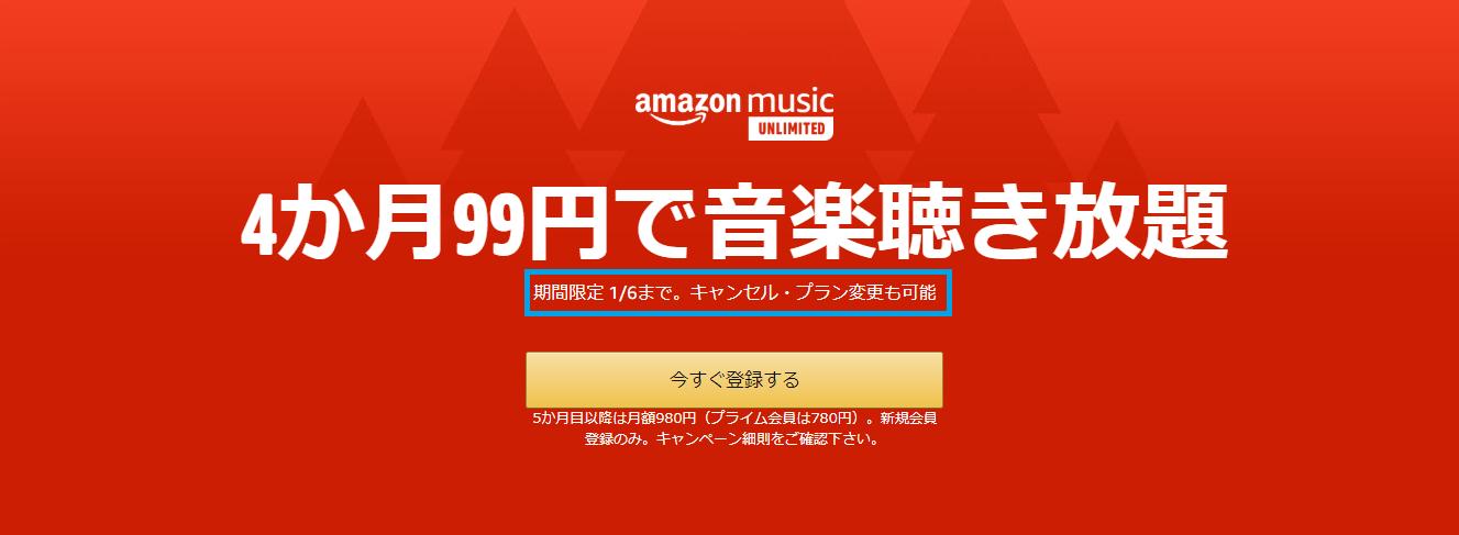 Music Unlimited4ヶ月99円キャンペーン