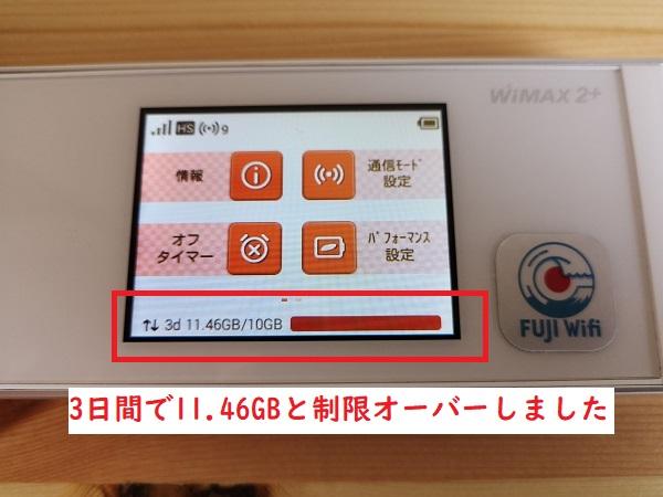 WiMAXで3日間10GBを越えた時