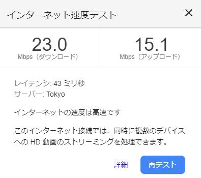 速度テスト2(ノートPC横で確認)