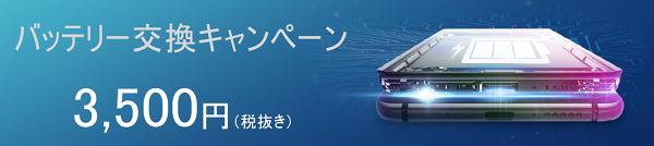バッテリー交換3500円キャンペーン
