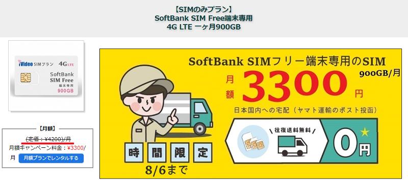 iVideo SIM900GBキャンペーン定価付き