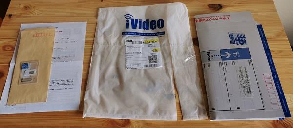 iVideoから届いたもの(同梱品)
