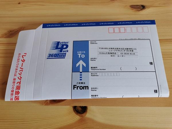 送られてくるセットには返送用のレターパックが用意