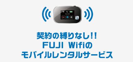 契約の縛りなし、FUJI Wi-Fiのモバイルレンタルサービス