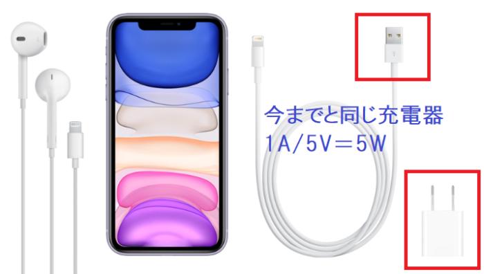 Phone11純正充電器