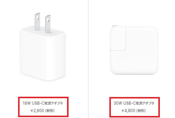 Apple純正充電器