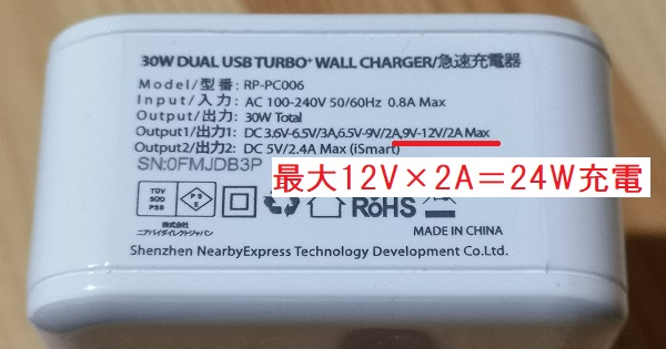 Quick Charge3.0の急速充電