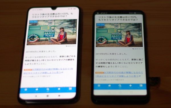 【Xiaomi Mi9画像】P20との画面サイズ比較