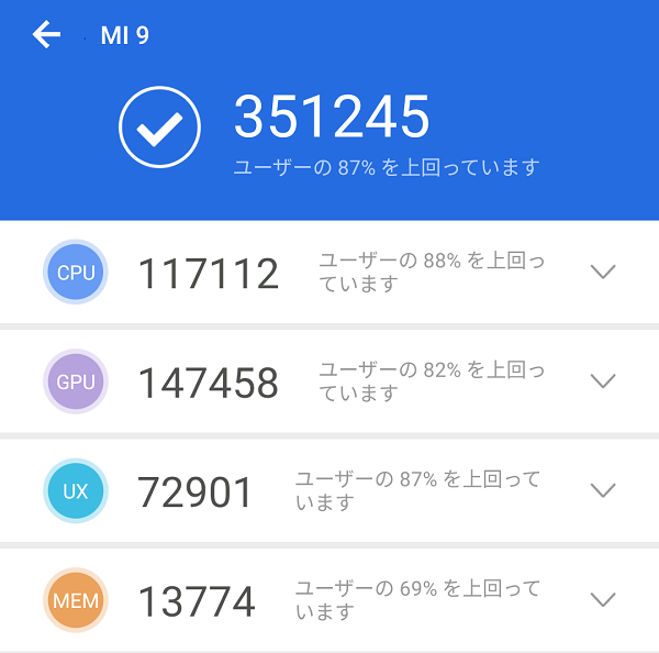 Xiaomi Mi9 Antutuベンチマークスコア35万点