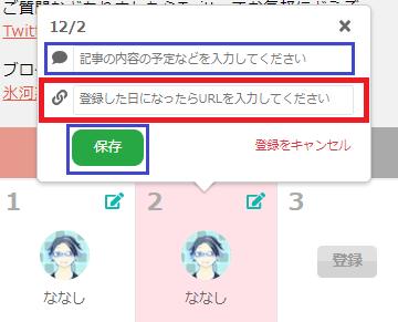 AdventCalendar登録方法②