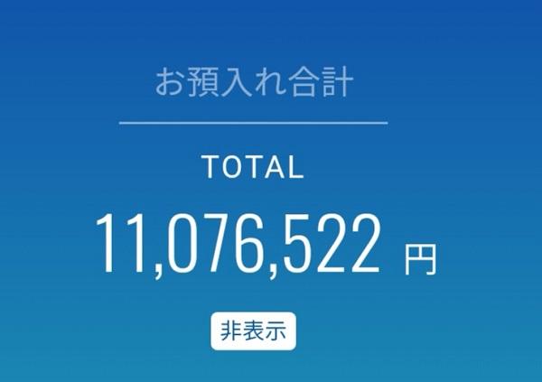 預金1000万円
