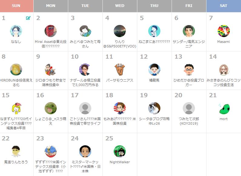 ベストバイストック参加者カレンダー20191128