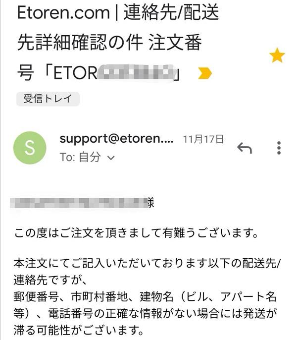 Etorenからの確認メール