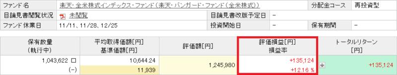 楽天VTIリターンの状況20191107時点