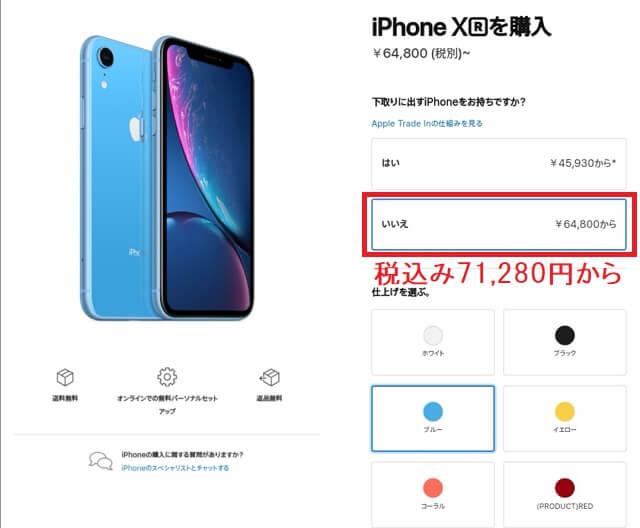 AppleストアでのiPhoneXRは税込み71280円から