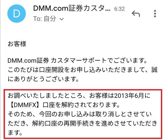 DMMは口座開設済みでアウトだった