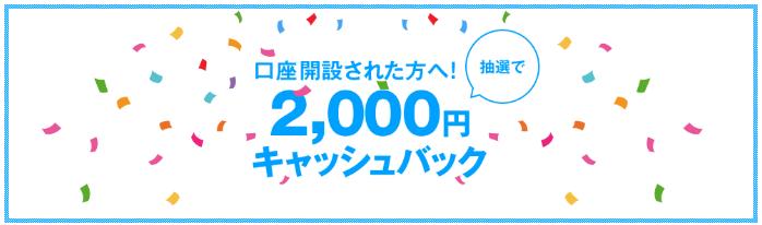 DMM株口座開設キャッシュバックキャンペーン
