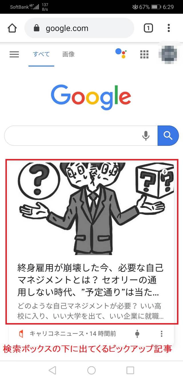 Google検索にでるヤツ