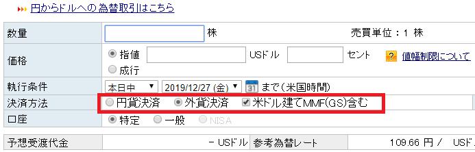 楽天証券の海外ETF買付画面