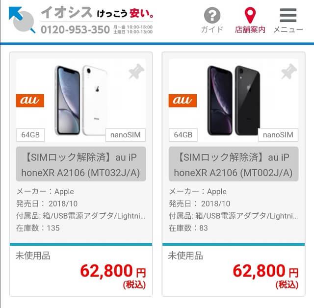 イオシスでのiPhoneXR未使用品価格