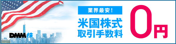 DMM株米国株式手数料0円