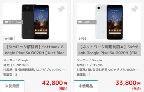 イオシスでのPixel3a未使用品価格