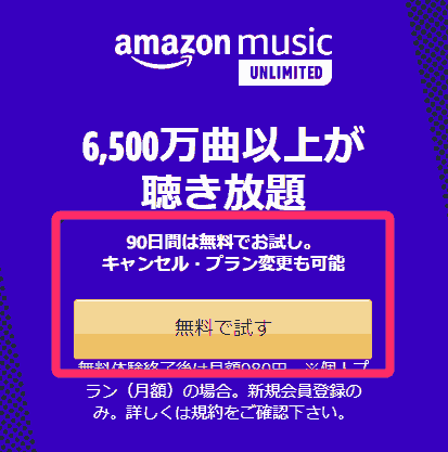 Music Unlimited90日間無料