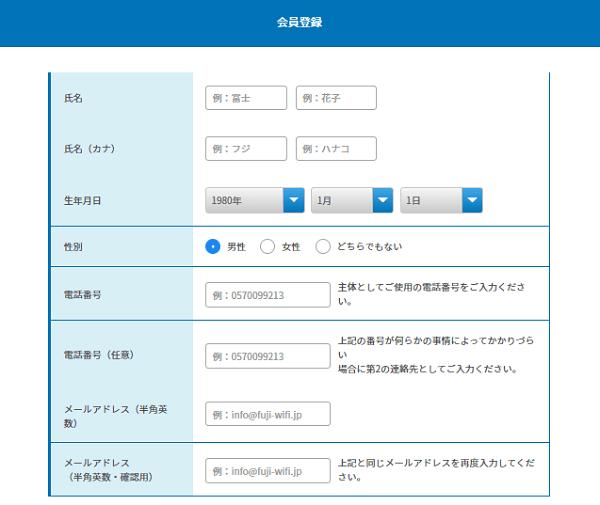 月20GBSIMの申込方法②会員登録をする