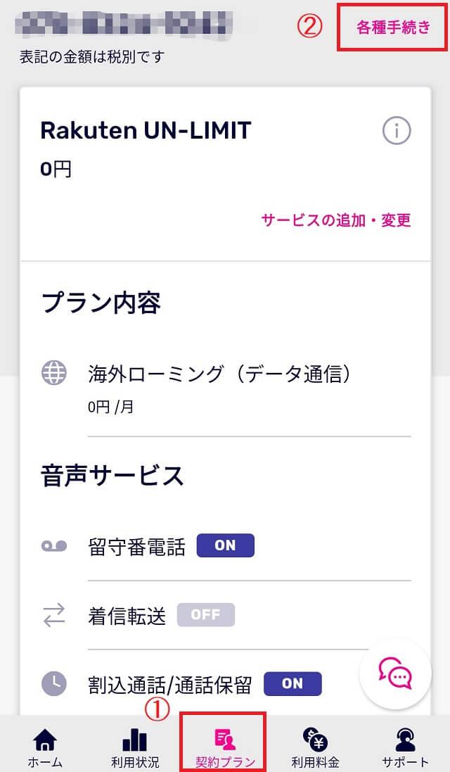 楽天UN-LIMIT解約方法①契約プラン→各種手続き